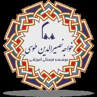مجتمع آموزشی خواجه نصیرالدین طوسی